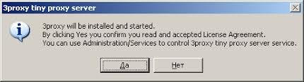 Установка программы. Скриншот