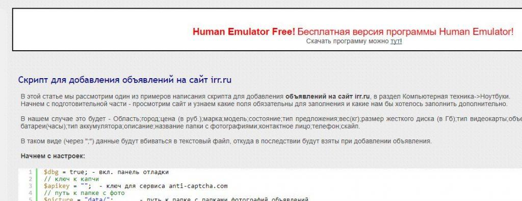 Отправка объявлений irr.ru